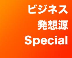 icon_ビジネス発想源Special