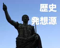 icon_歴史発想源