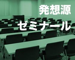 icon_発想源ゼミナール