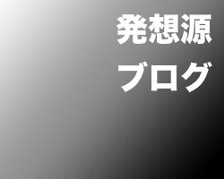 icon_発想源ブログ