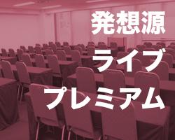icon_発想源ライブプレミアム