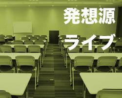 icon_発想源ライブ