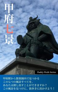 (表紙1)甲府七景